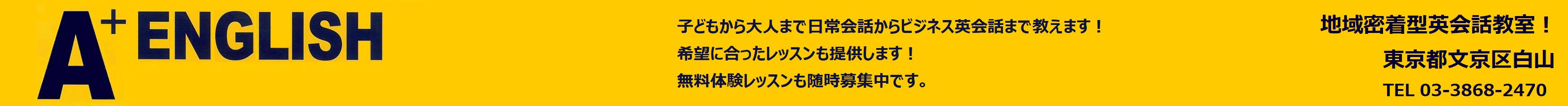 東京都文京区白山。地域密着型英会話教室。